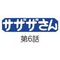 【通常版】DVD「サザザさん 第6話」【5/1頃発送開始予定】