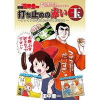 田中圭一『別冊田中圭一 打ち止めの赤い玉~ファイナル・訴えないでください!』