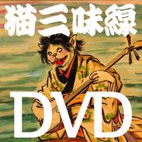【8/16から発送開始】坂本頼光「猫三味線」DVD【予約特典付】