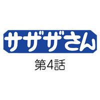 【限定100本特典付!】DVD「サザザさん 第4話」 【1/3より発送開始】