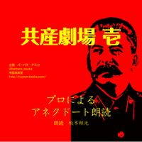 CD「共産劇場」(朗読 坂本頼光)