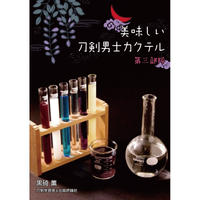 黒碕薫『美味しい刀剣男士カクテル 第三部隊』