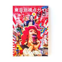 「東京別視点ガイドALL TIME BEST 2011-2017」