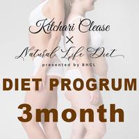 ダイエットプログラム 3ヶ月コース