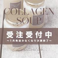 【受注商品】COLLAGEN SOUP (牛骨) 700g