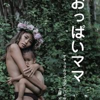 BOOK)工藤万季初の書籍!