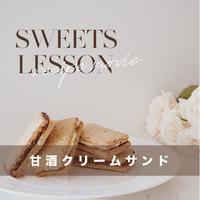 【甘酒クリームサンドレシピ】SWEETS LESSON RECIPE MOVIE