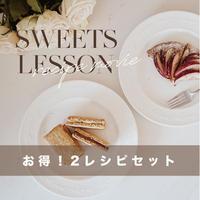 【お得!2レシピセット】SWEETS LESSON RECIPE MOVIE