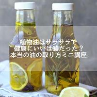 「植物油はサラサラで健康にいいは嘘だった?本当の油の摂り方ミニ講座」