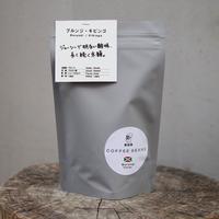 ブルンジ キビンゴ(豆のまま)150g