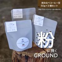 おすすめコーヒー豆(挽いたもの)50g×3種類セット