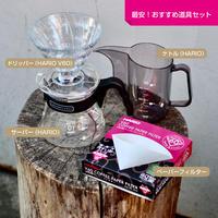 お手軽コーヒードリップセット(コーヒー豆50g付)