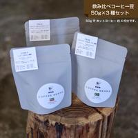 おすすめコーヒー豆(豆のまま)50g×3種類セット