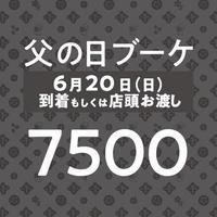 父の日ブーケ7500(6月20日着)