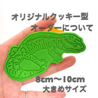 試作オリジナルクッキー型 8cm〜10cmまで