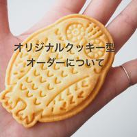 試作オリジナルクッキー型 〜8cmまで