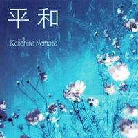 根本啓一郎「平和」1曲入りCDR(スタジオレコーディング音源)