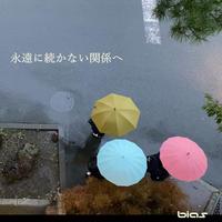 "bias 「永遠に続かない関係へ ""not for good""」ハイレゾ版 48Khz/32bit +歌詞+サムネイル"