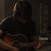 bias「快晴の彼方へ」(Acoustic ver.) ハイレゾ版 48Khz/32bit wav