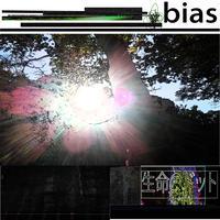 bias 「生命のドット (dot)」 ハイレゾ版 96Khz/24bit+歌詞+サムネイル