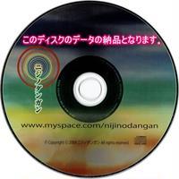 ニジノダンガン 17曲 (Download)「2008年音源作品」+歌詞