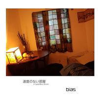 bias 「速度のない部屋 (A Speedless Room) 」ハイレゾ版 96Khz/24bit+歌詞+サムネイル