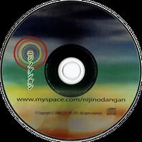 ニジノダンガン 17曲 (CD)「2008年音源作品」+歌詞データ