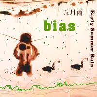 bias 「五月雨 (Early Summer Rain)」 ハイレゾ版 96Khz/24bit +歌詞+サムネイル