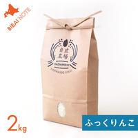 ふっくりんこ 貞広農場 (2kg)