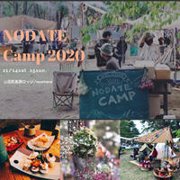 NODATE CAMP2020 参加チケット