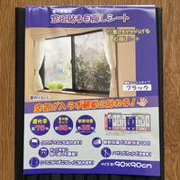 (小)ブラック 窓に貼る目隠しシート