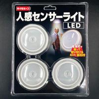 人感センサーLEDライト(3個入り×1セット)
