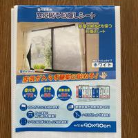 (小) ホワイト  窓に貼る目隠しシート
