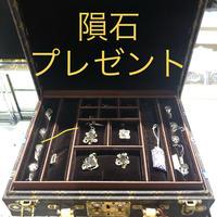 隕石プレゼント企画 vol,1