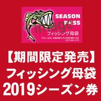 フィッシング母袋 2019シーズン券