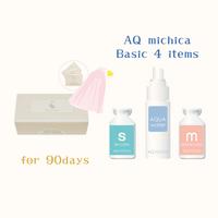 【90日分】AQmichica ベーシック4アイテム