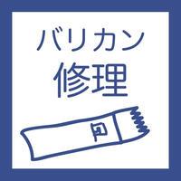Svans.バリカン修理・メンテナンス