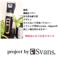 Svans.  コードレス バリカン  オイル付き 替刃0.8〜14mm  フルセット