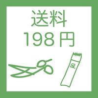 送料 198円 返品・ご交換等