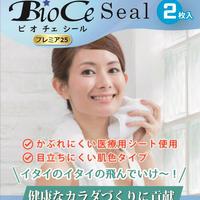 Bioce シール (プレミア25)
