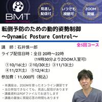 【10・11月オンライン講習】転倒予防のための動的姿勢制御〜Dynamic Posture Contorol〜