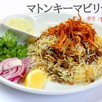 【冷凍】<ジョニーのビリヤニ> キーマビリヤニ