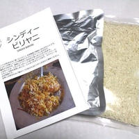 ビリヤニキット(シンディー・ビリヤニの素+バスマティ米)