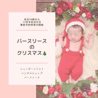 【12.1月予定日の方へ】バースリースのクリスマス12/1レンタル分〜