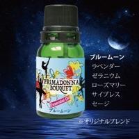 夜のエッセンシャルオイル ブルームーン(5ml)2,200円+税    貴女本来の魅力を引き出すための月の香り