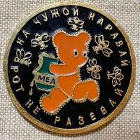 USSRバッジ172