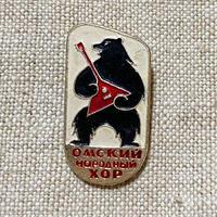 USSRバッジ162