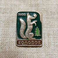 USSRバッジ186