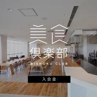 【100名限定】美食倶楽部_入会金