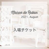Maison de Ruban8月 参加チケット